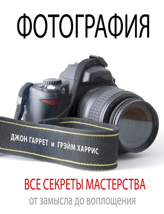 Джон Гаррет бесплатно