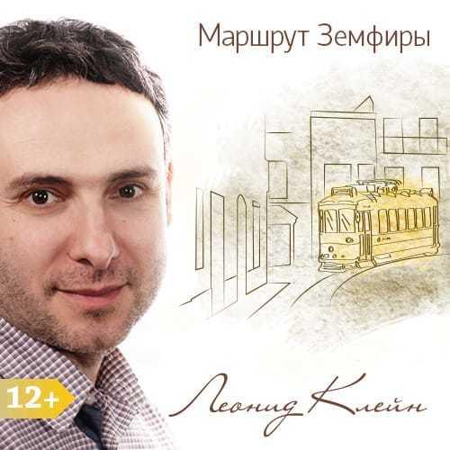 Леонид Клейн Маршрут Земфиры стоит ли покупать пс3 или что то другое