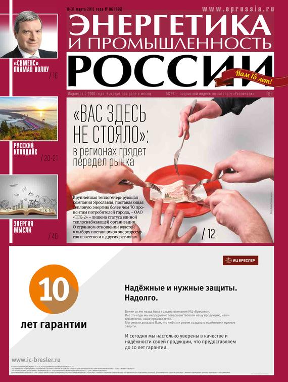 Отсутствует Энергетика и промышленность России №6 2015