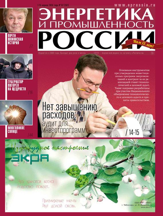 Отсутствует Энергетика и промышленность России №7 2015