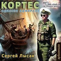 Лысак, Сергей  - Одиссея адмирала Кортеса