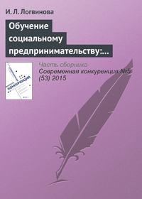 Логвинова, И. Л.  - Обучение социальному предпринимательству: зарубежный опыт