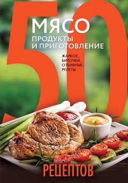50 рецептов мясо продукты и приготовление жаркое