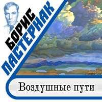 Пастернак, Борис  - Воздушные пути