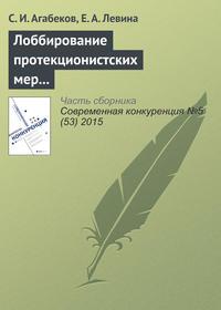 Агабеков, С. И.  - Лоббирование протекционистских мер и координация лоббистских усилий