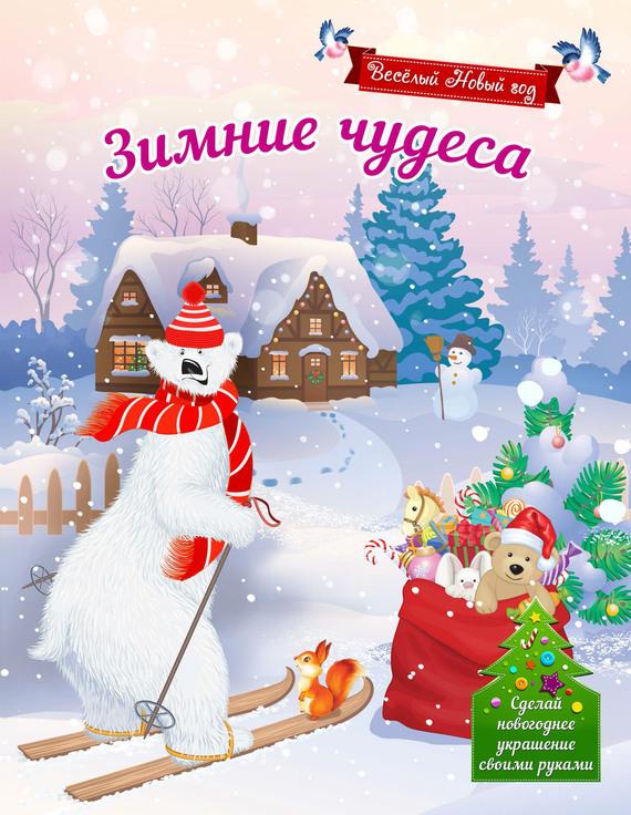 Наталья Воробьева Зимние чудеса воробьева н м зимние чудеса