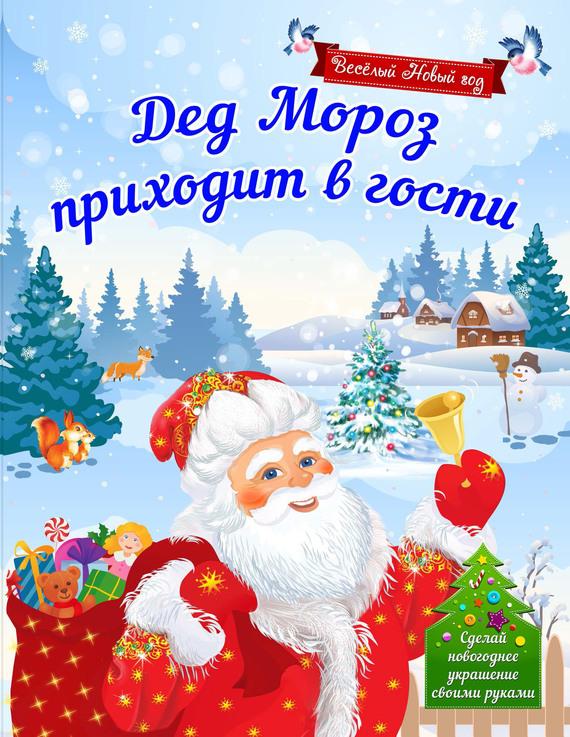 Наталья Воробьева Дед Мороз приходит в гости винклер ю авт сост дед мороз приходит в гости игры подарки загадки стихи с наклейками 3