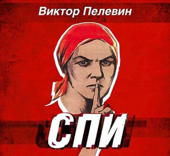 Виктор Пелевин Спи пелевин в iphuck 10