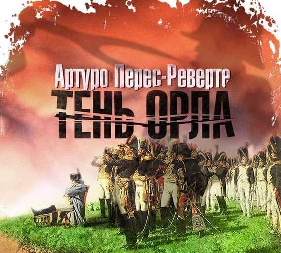 Артуро Перес-Реверте Тень орла артуро перес реверте терпеливый снайпер