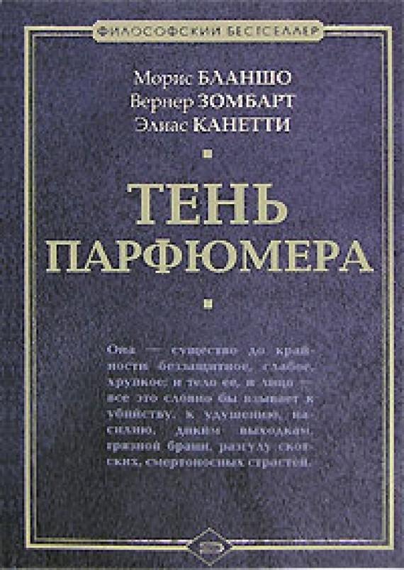 Элиас Канетти, Вернер Зомбарт - Тень парфюмера