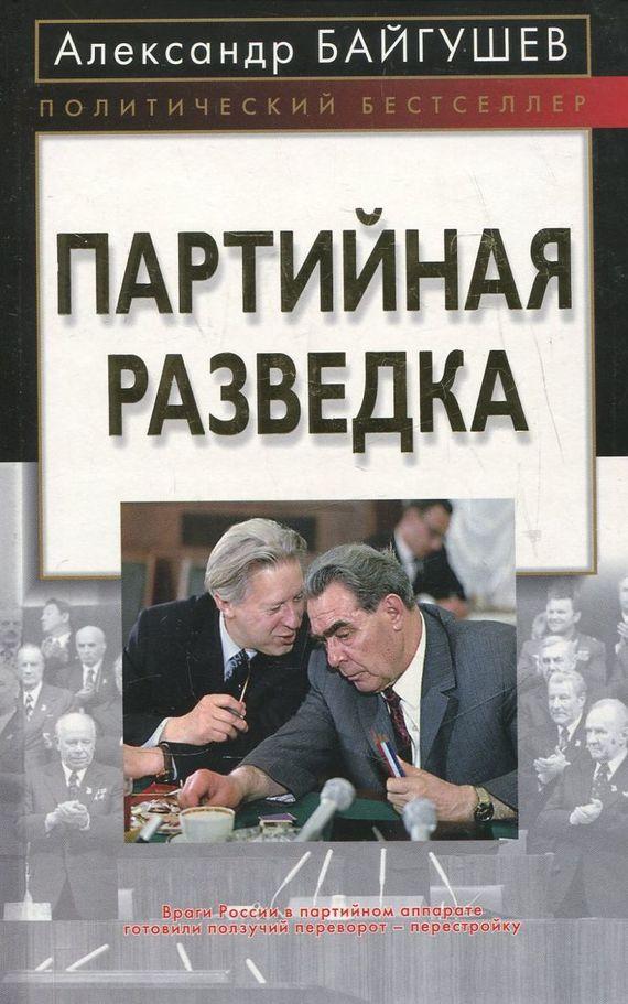 Александр Байгушев бесплатно