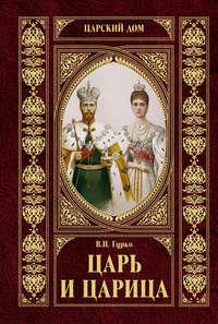 Гурко, Владимир  - Царь и царица