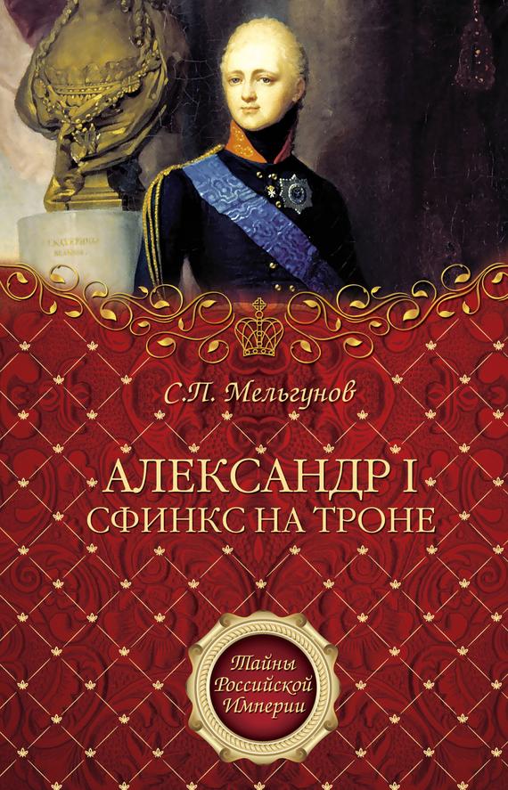 Александр I. Сфинкс на троне изменяется спокойно и размеренно