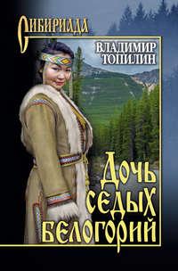 Топилин, Владимир  - Дочь седых белогорий