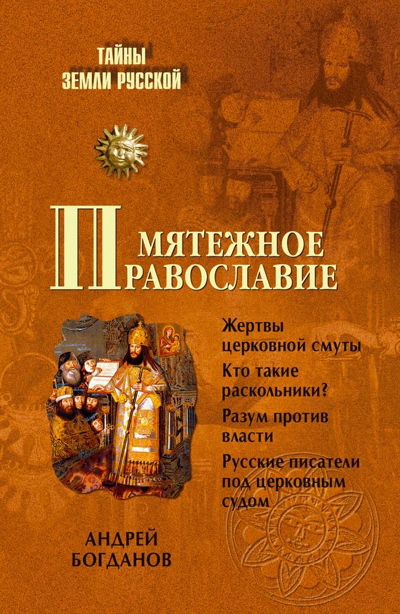 Андрей Богданов Мятежное православие купить 2 шку в поселке львовский подольского р на