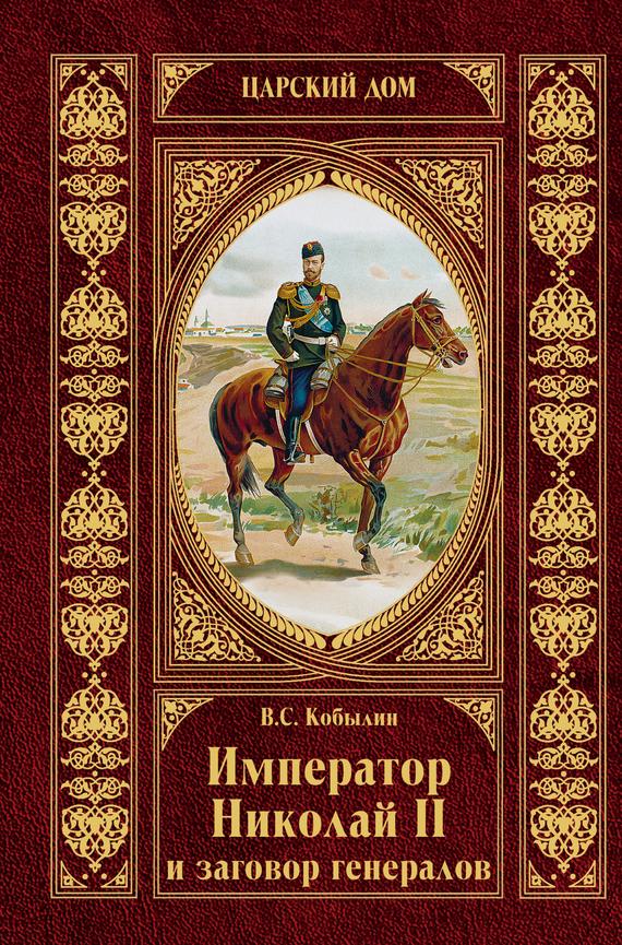 Виктор Кобылин Император Николай II и заговор генералов 1937 год был ли заговор военных
