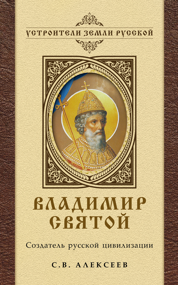 Сергей Алексеев - Владимир Святой. Создатель русской цивилизации