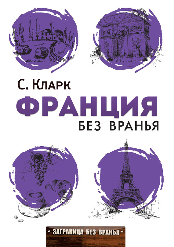 Стефан Кларк Франция без вранья ISBN: 978-5-386-08380-9 о чем мечтать как понять чего хочешь на самом деле и как этого добиться