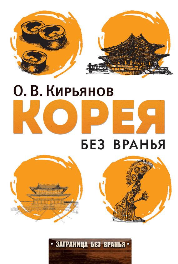 Олег Кирьянов Корея без вранья кирьянов о в северная корея