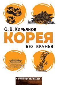 Кирьянов, Олег  - Корея без вранья