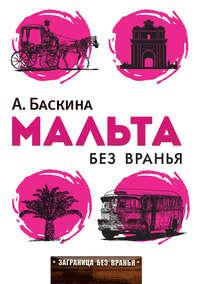 Баскина, Ада  - Мальта без вранья