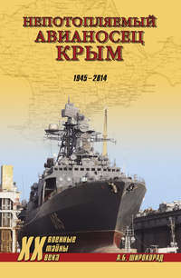 Широкорад, Александр  - «Непотопляемый авианосец» Крым. 1945–2014