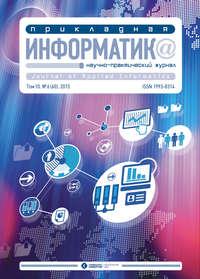 - Прикладная информатика №6 (60) 2015