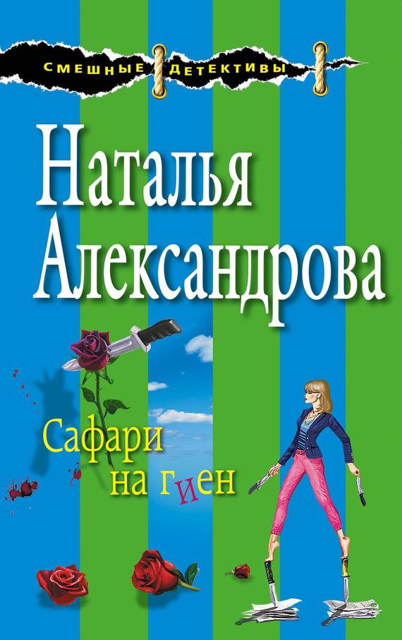 Наталья Александрова Сафари на гиен александрова наталья николаевна мышеловка для бульдога