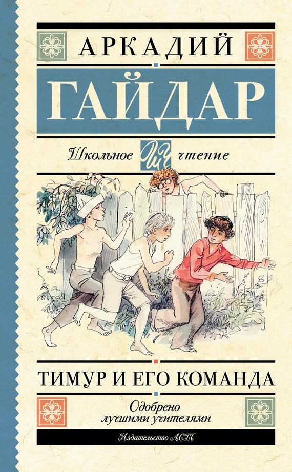 Скачать книги гайдара тимур и его команда