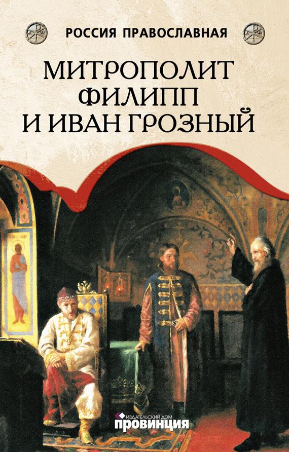 бесплатно Митрополит Филипп и Иван Грозный Скачать Дмитрий Володихин