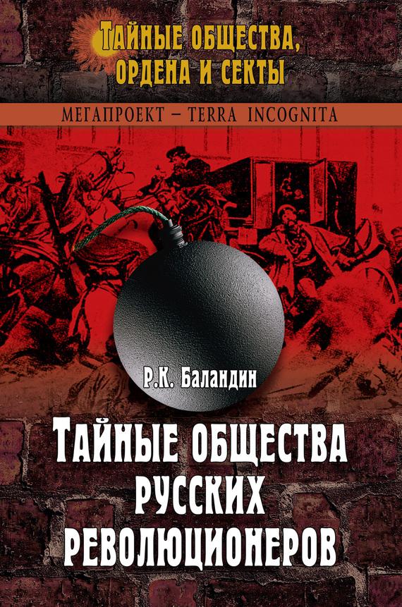Рудольф Баландин Тайные общества русских революционеров рудольф баландин 100 великих богов