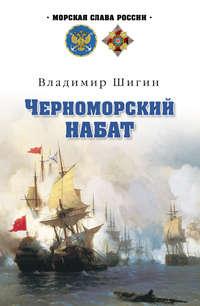 Шигин, Владимир  - Черноморский набат