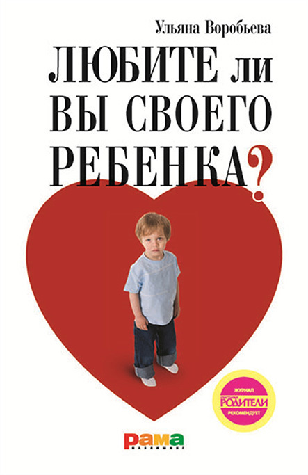 Ульяна Воробьева Любите ли вы своего ребенка? шереметева г мой ребенок растет счастливым