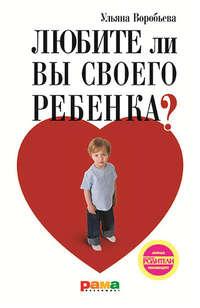 Воробьева, Ульяна  - Любите ли вы своего ребенка?