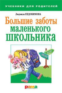 Евдокимова, Людмила  - Большие заботы маленького школьника