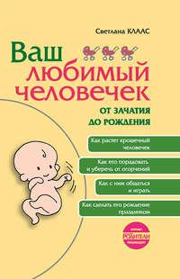 Клаас, Светлана  - Ваш любимый человечек от зачатия до рождения