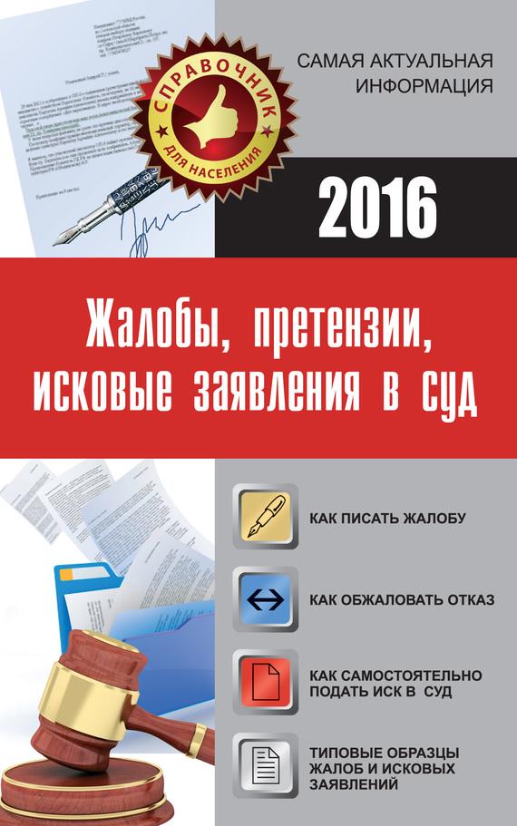 Книга Жалобы, претензии, исковые заявления в суд