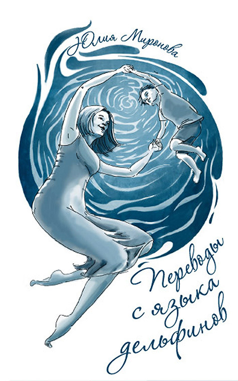 Юлия Миронова Переводы с языка дельфинов работа как жизнь