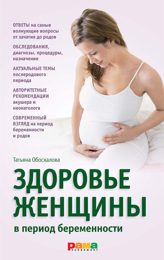 Татьяна Обоскалова Здоровье женщины в период беременности