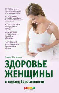 Обоскалова, Татьяна  - Здоровье женщины в период беременности