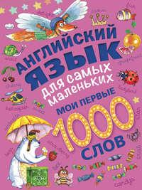 Пилипенко, О. Е.  - Английский язык для самых маленьких. Мои первые 1000 слов