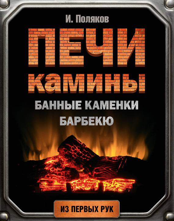 Илья Поляков Печи, камины, банные каменки, барбекю камины электрические