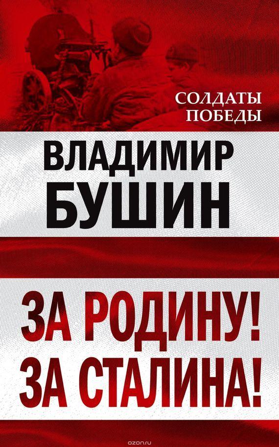 Владимир Бушин За Родину! За Сталина!