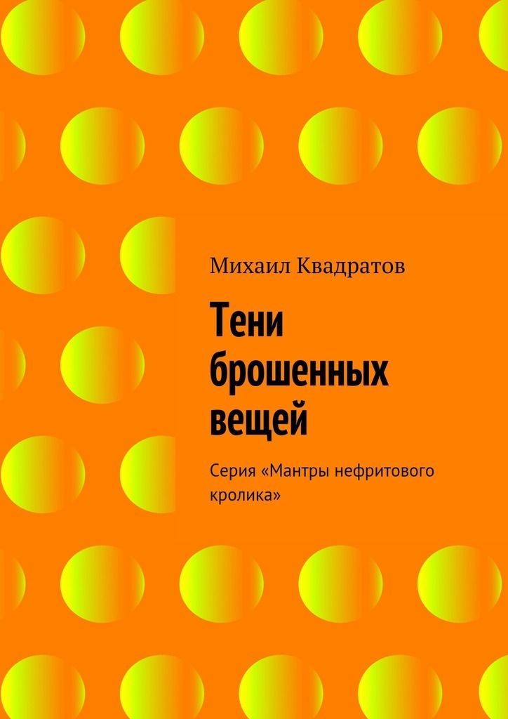 Михаил Квадратов Тени брошенных вещей ISBN: 9785447446147 михаил силкин цветок книга стихотворений