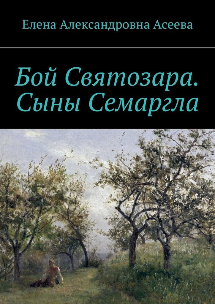 Елена Александровна Асеева бесплатно