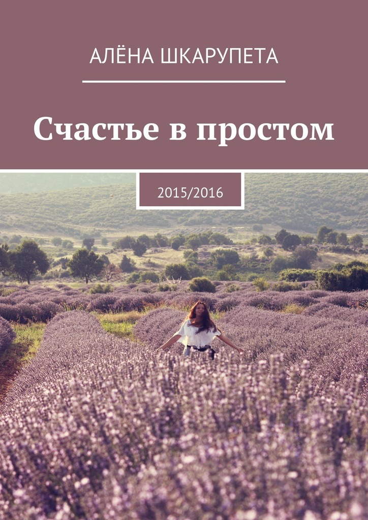 Алёна Шкарупета Счастье впростом ISBN: 9785447445133 алёна шкарупета счастье впростом