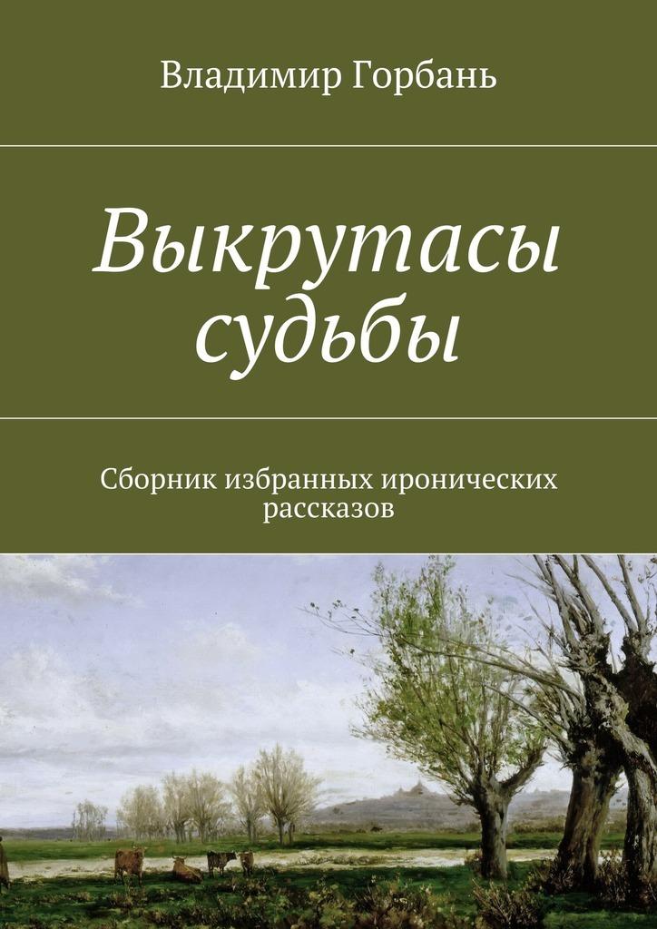 Владимир Владимирович Горбань Выкрутасы судьбы