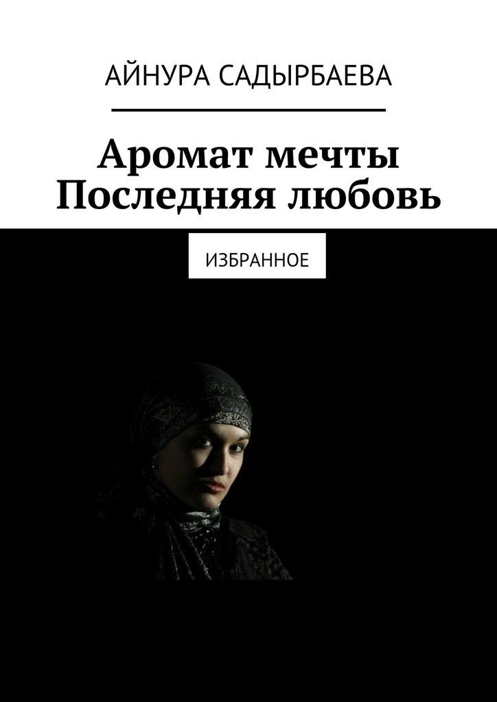 Айнура Садырбаева Аромат мечты. Последняя любовь очередь polo продам отдам татарстан
