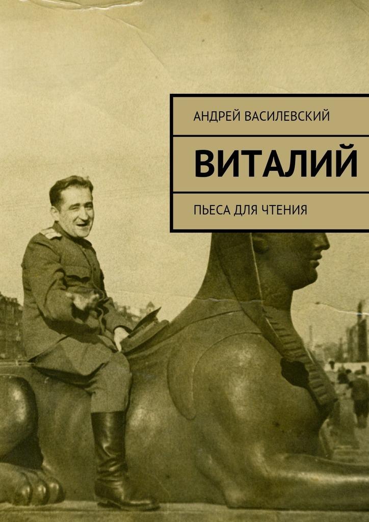 Андрей Витальевич Василевский Виталий б к зайцев дневник писателя