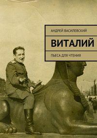 Василевский, Андрей Витальевич  - Виталий